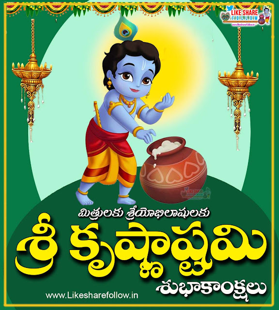 Latest Krishnashtami telugu wishes images greetings for whatsapp dp 2020 quotes messages