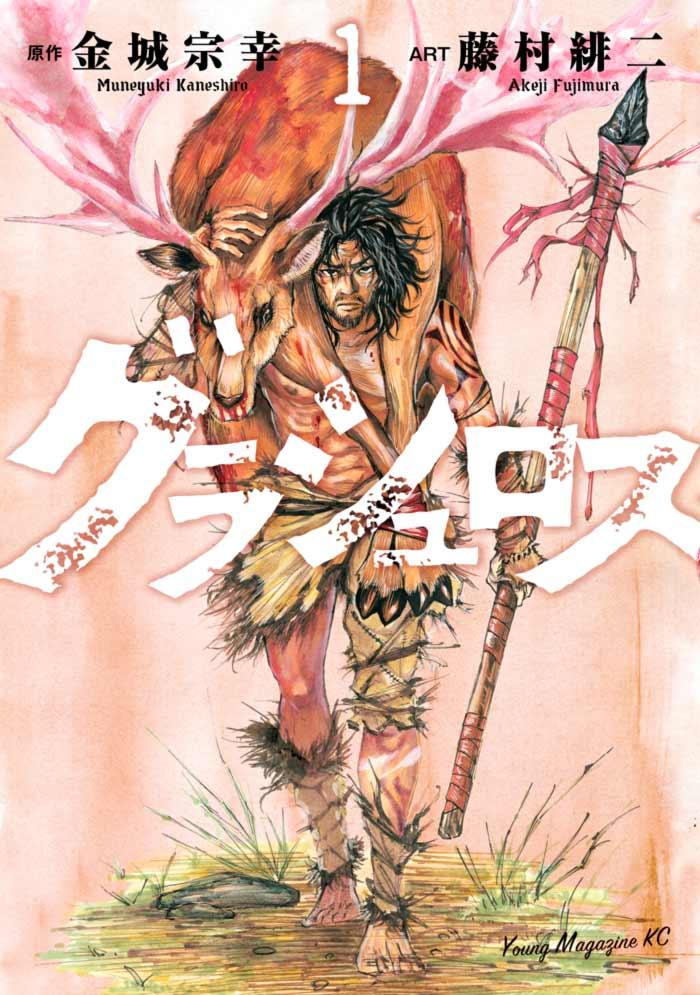 Grashros manga - Muneyuki Kaneshiro y Akeji Fujimura