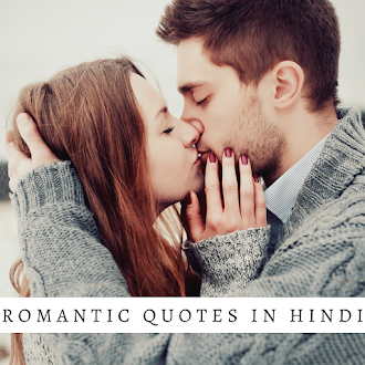 Romantic Quotes In Hindi | Romantic Quotes About Love