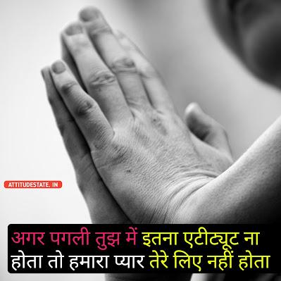 best love attitude status in hindi