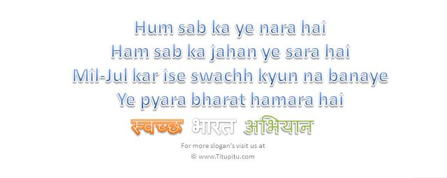 slogans-swachhta-abhiyan