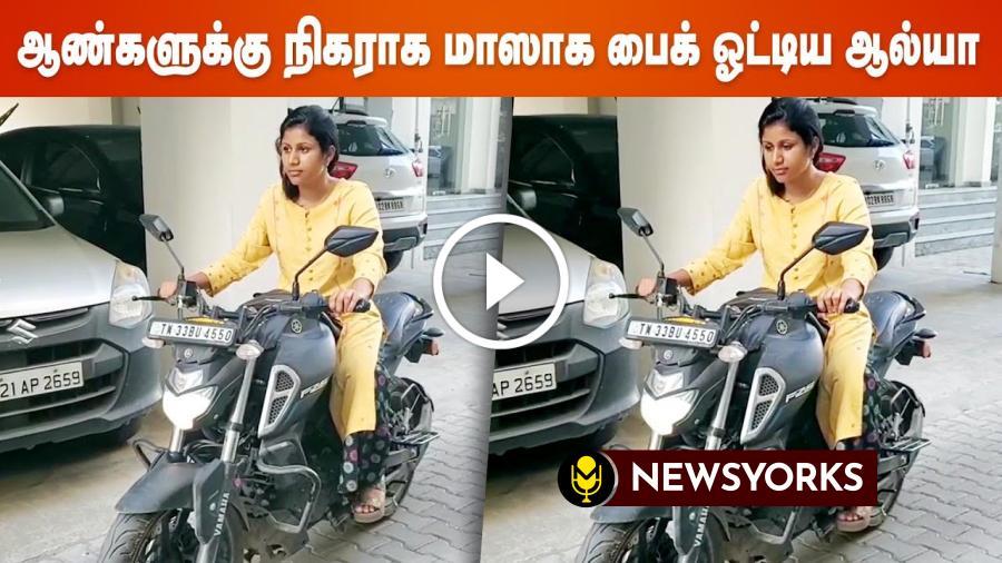 ராஜராணி ஆல்யா மானசா பைக் ஓட்டிய வீடியோ !!