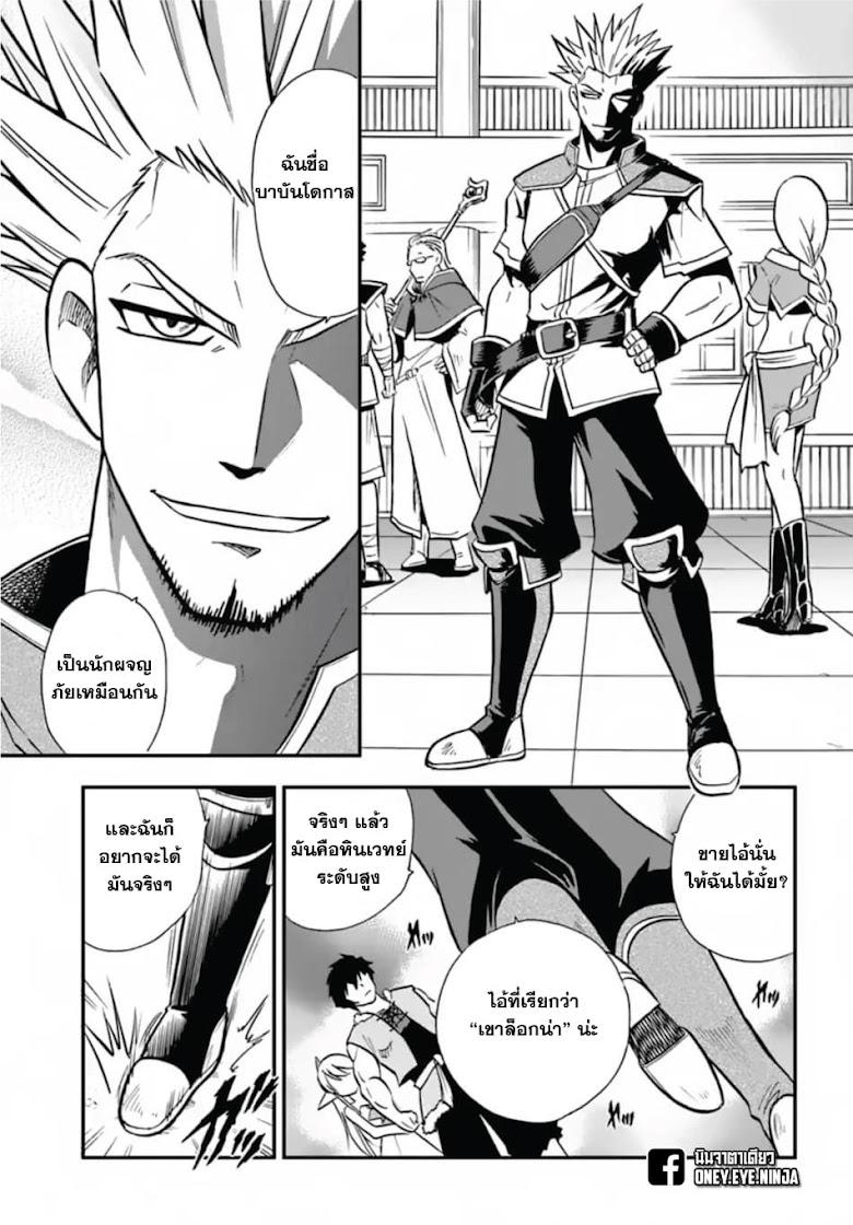 Mahou? Sonna Koto yori Kinniku da - หน้า 33