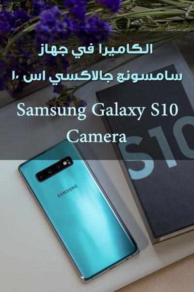الكاميرا في جهاز سامسونج جالاكسي اس 10 Samsung Galaxy S10