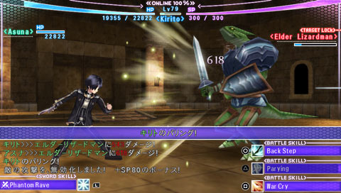 Free Downloaded Gamez: Sword Art Online Infinity Moment Psp