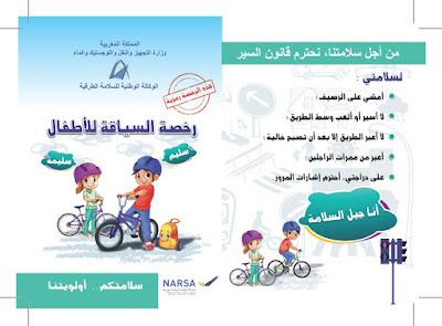رخصة رمزية للسياقة للأطفال