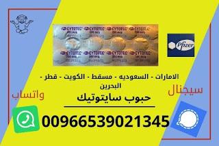 طريقه استخدام حبوب سايتوتيك 2019   سيدات السعوديه