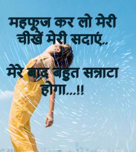 Whatsapp Status Shayri