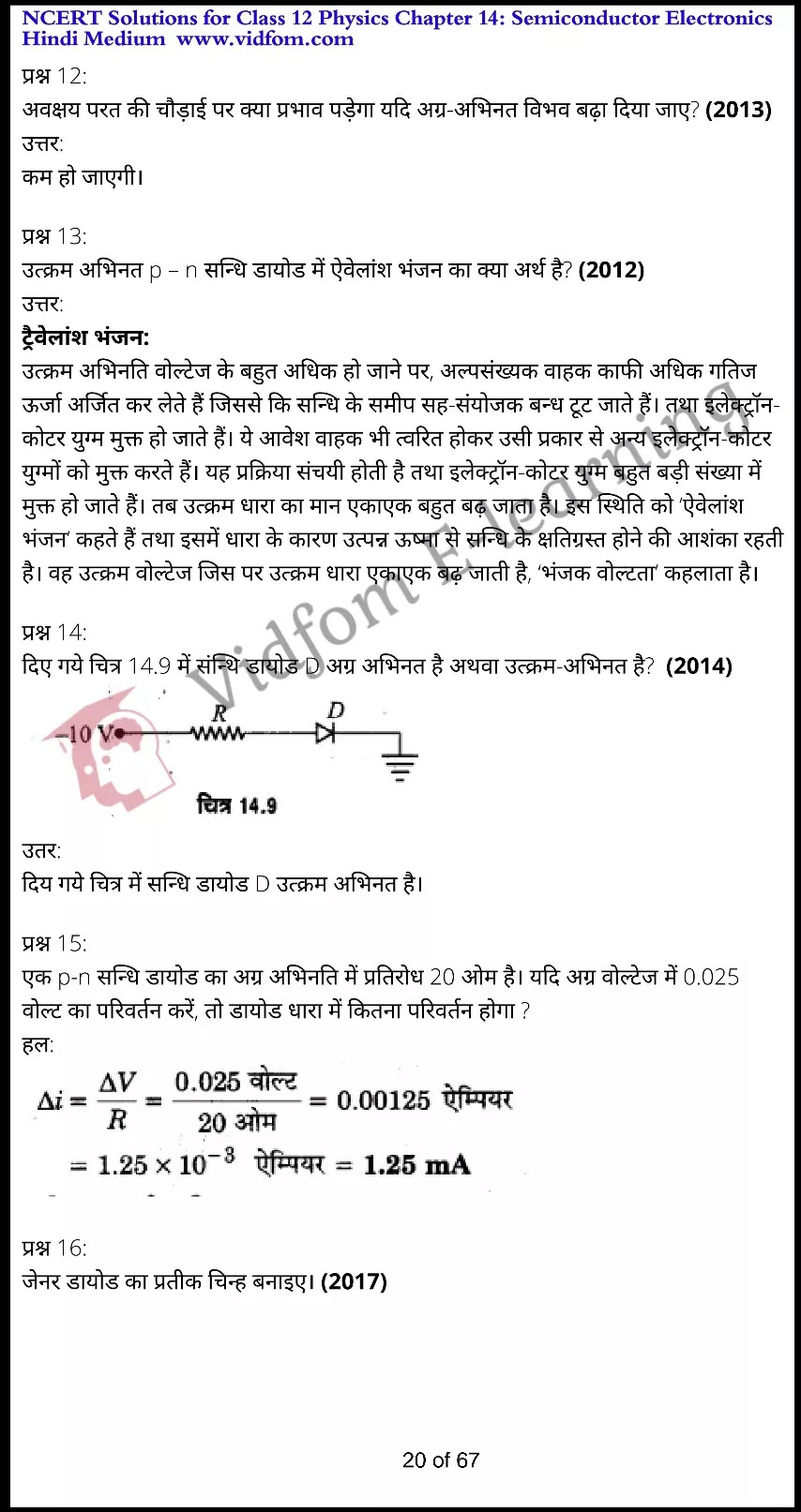 class 12 physics chapter 14 light hindi medium 20