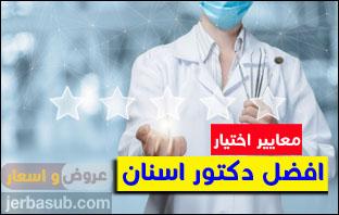 افضل دكتور اسنان في مستشفى الروضة بالدمام