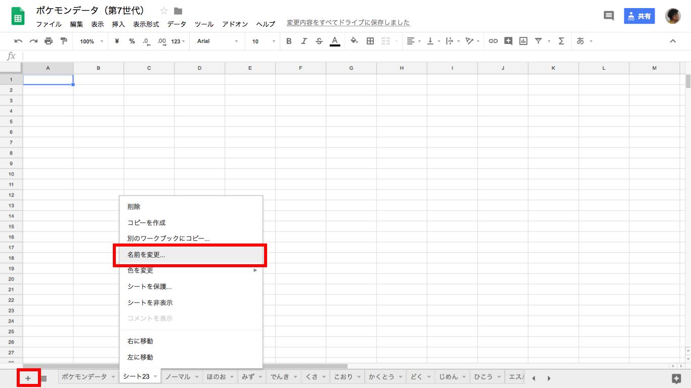 googleスプレッドシート】【ポケモン】タイプごとの一覧を作る(filter