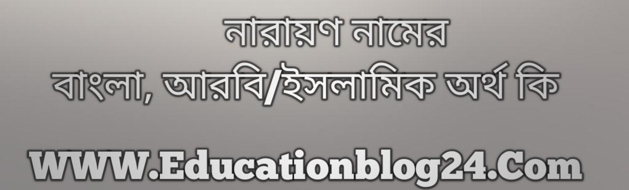 Narayon name meaning in Bengali, নারায়ণ নামের অর্থ কি, নারায়ণ নামের বাংলা অর্থ কি, নারায়ণ নামের ইসলামিক অর্থ কি, নারায়ণ কি ইসলামিক /আরবি নাম