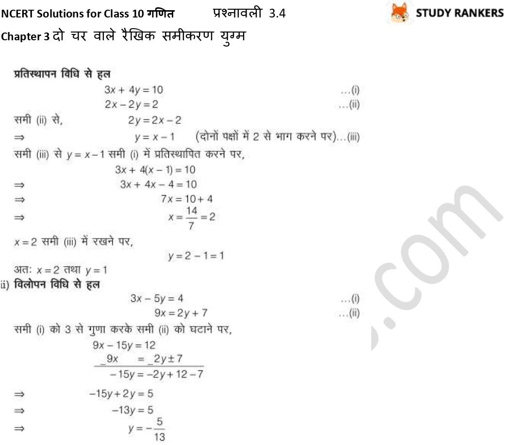 NCERT Solutions for Class 10 Maths Chapter 3 दो चर वाले रैखिक समीकरण युग्म प्रश्नावली 3.4 Part 3