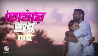 Tomay Shudhu Chai Lyrics (তোমায় শুধু চাই) Imran | Bristy