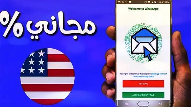 برنامج مجاني يعطيك رقم أمريكي حقيقي لتفعيل الواتساب 2021