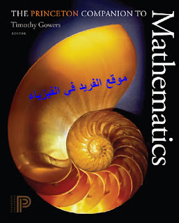 تحميل أهم وأفضل كتاب رياضيات  The Princeton Companion to Mathematics pdf