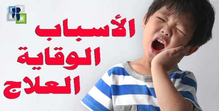 علاج تسوس الأسنان عند الأطفال والوقاية من النخر