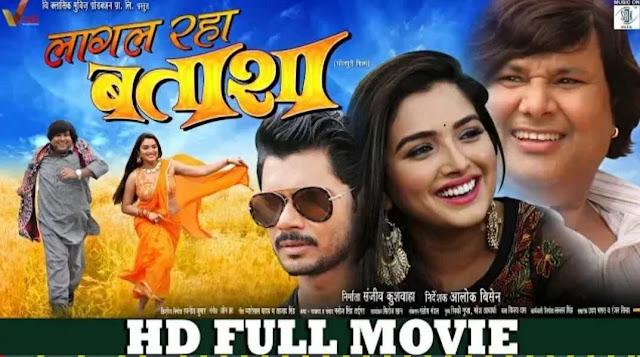 Lagal Raha Batasha Full Bhojpuri Movie 720p