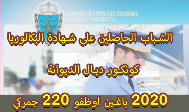 الشباب الحاصلين على شهادة البكالوريا   كونكور ديال الديوانة 2020 باغين اوظفو 220 جمركي