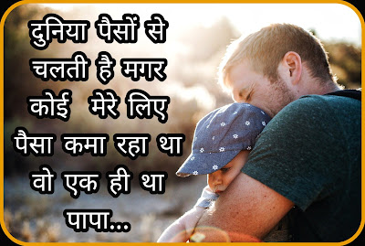 Father's Day Status In Hindi