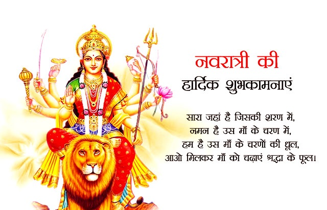Happy Navratri Pictures 2