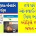 Electricity Bill Payment-Pay Electricity Bill Online Light Bill Payment: