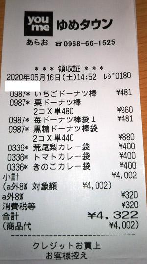 ゆめタウン 荒尾 2020/5/16 のレシート
