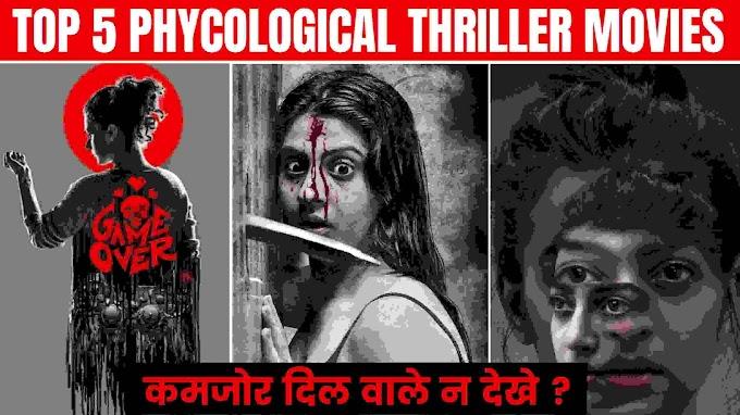 मरने से पहले ये Top 5 Indian Psychological Thriller Movies In Hindi जरूर देख लेना