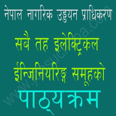 Syllabus Of Nagarik Uddyan Pradhikaran (CAAN) All Level Electrical Engineering Group