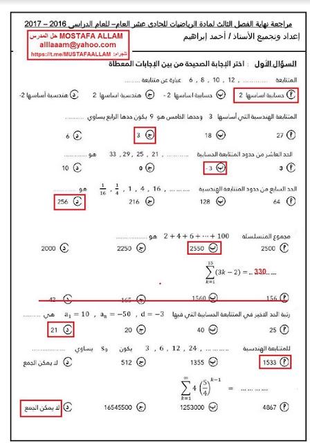 مراجعة في الرياضيات مع الحل للصف العاشر المتقدم الفصل الثالث 2018-2019