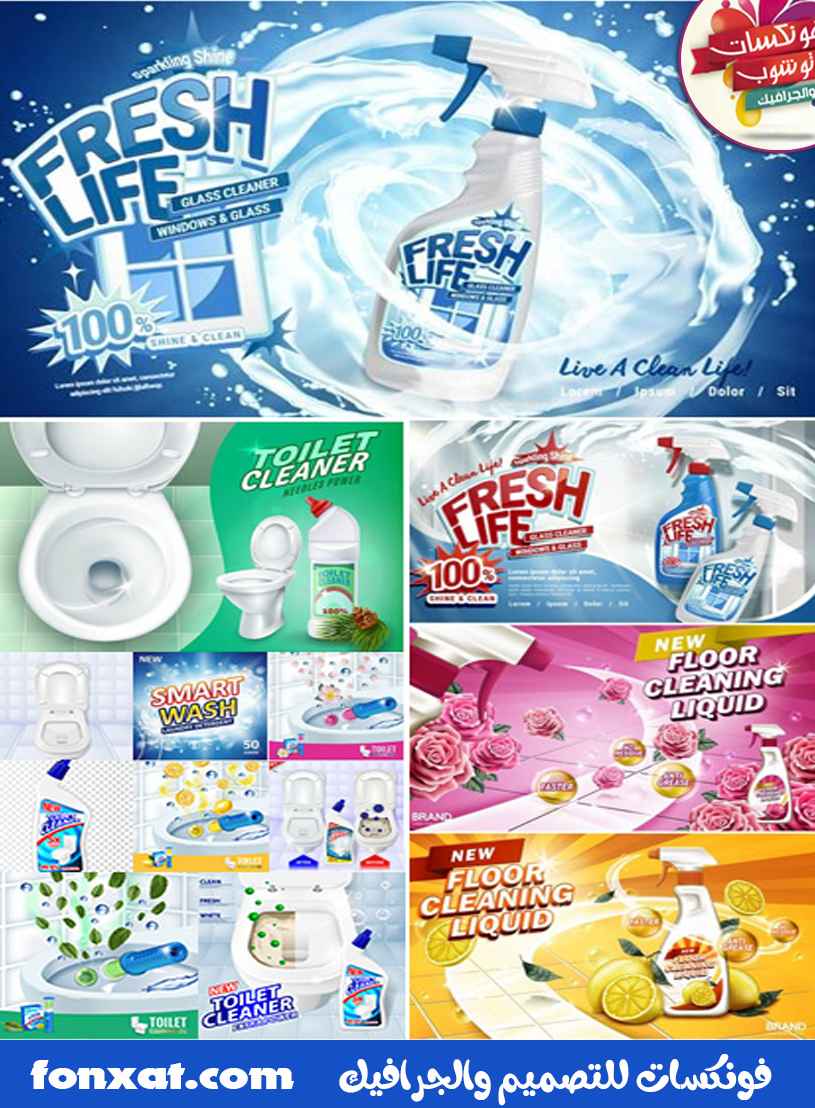 Detergent Package In 3D Vector Illustration For Advertising