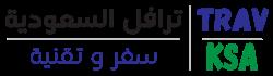 ترافل السعودية | Travel KSA