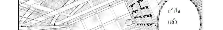 Tensei Kenja no Isekai Life - หน้า 75