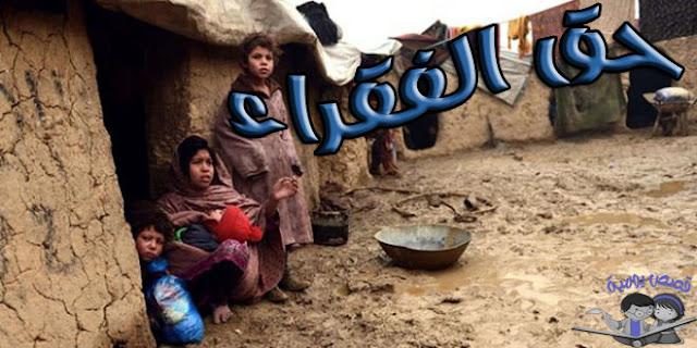 قصص دينية - حق الفقراء