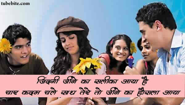 farewell anchoring quotes in hindi