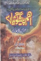 Aham Peshangoyian By Hafiz M Iqbal Rangoni