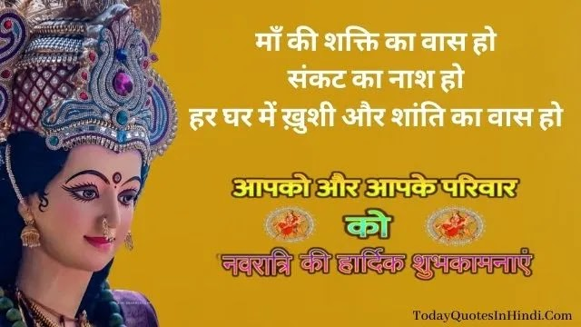 ambe maa status, durga devi status, happy navratra, mata quotes in hindi