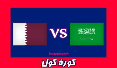 موعد مباراة السعودية وقطر، مباراة السعودية وقطر، كاس اسيا تحت 23 عام، كاس اسيا تحت 23 سنة، معلق مباراة السعودية وقطر، القنوات الناقلة لمباراة السعودية وقطر