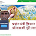 Pradhan Mantri Kisan Mandhan Pension Scheme online application