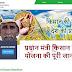 Pradhan Mantri Kisan Mandhan Pension Scheme online application