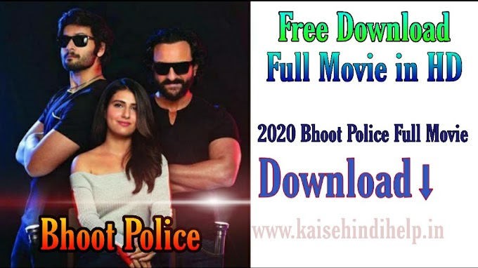 bhoot police full movie download 1080p hd | 2020 Bhoot Police Movie | Kaisehindihelp