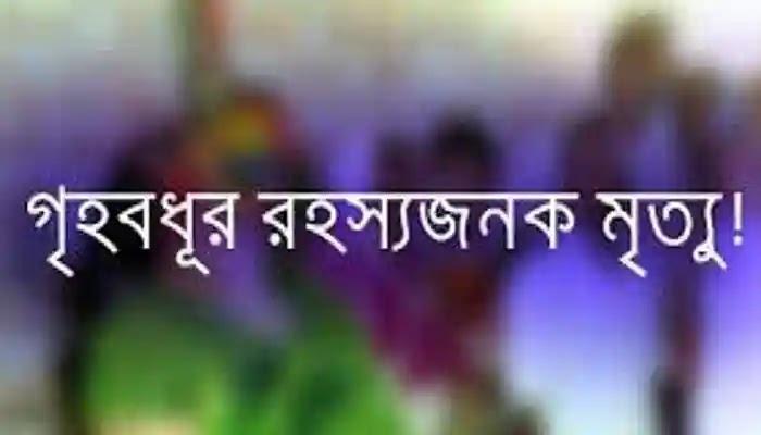 উল্লাপাড়ায় বিয়ের আটদিন পরই নববধুর রহস্যজনক মৃত্যু