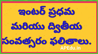 AP Inter Results 2020 Date & Time: AP Inter 1st & 2nd Year Result 2020 to be released today at bie.ap.gov.in