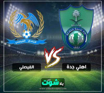 مشاهدة مباراة اهلي جدة والفيصلي