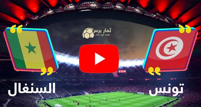 مشاهدة مباراة تونس والسنغال بث مباشر اليوم الأحد 14/07/2019 نصف نهائي كأس الأمم الأفريقية