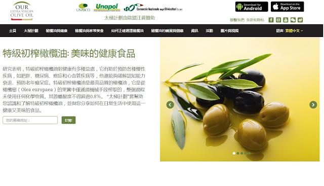 太極計劃 特級初榨橄欖油