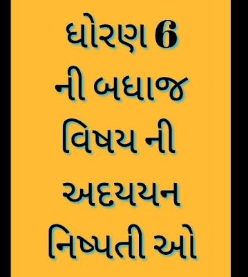 Std 6 Adhyayan Nispati  All Subjects PDF