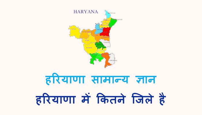 हरियाणा में कितने जिले है? Haryana me kitne jile hai