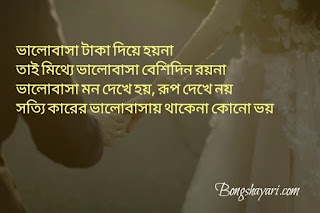 Bangla romantic shayari photo