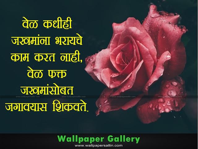 Whatsapp Marathi Status on Relationship